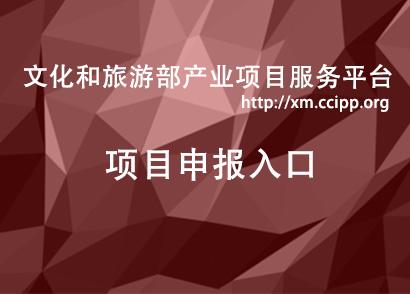 文化和旅游部文化产业项目服务平台-项目申报入口