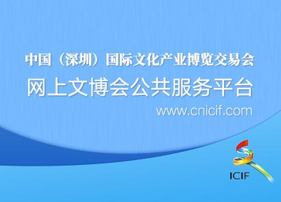 网上文博会公共服务平台