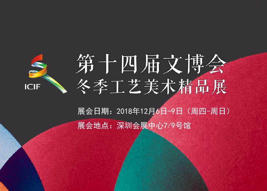 第十四届文博会冬季工艺美术精品展专题