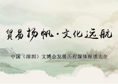 中国(深圳)文博会发展历程媒体报道大全