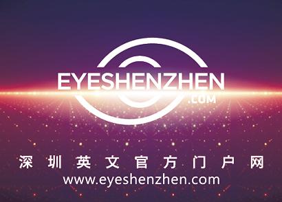 深圳英文官方门户网