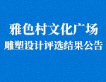 雅色村文化广场雕塑设计评选结果公告