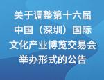 关于调整第十六届中国(深圳)国际文化产业博览交易会举办形式的公告