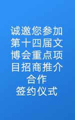 第十四届文博会重点项目招商推介合作签约仪式