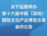 关于延期举办第十六届中国(深圳)国际文化产业博览交易会的公告